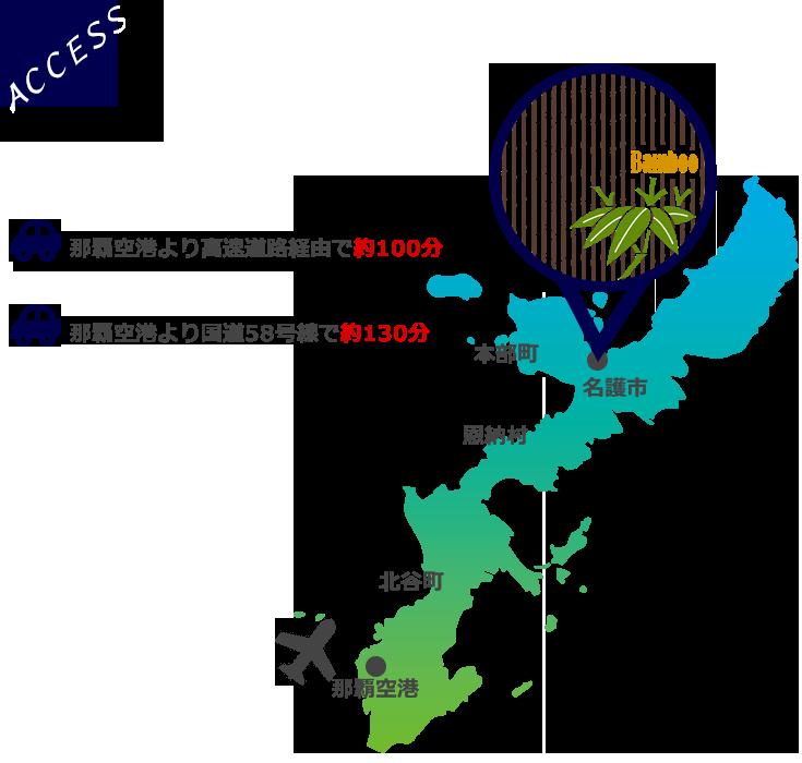 沖縄名護市Bambooまでのアクセス