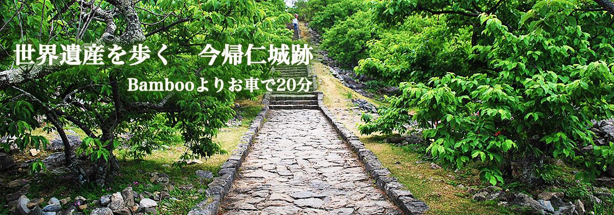 世界遺産今帰仁城跡 名護市Bamboo