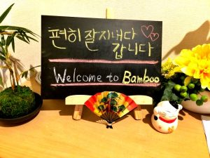 Bamboo-17-welcome