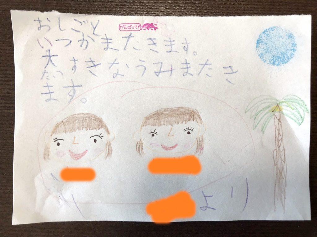 お客様からのお手紙2